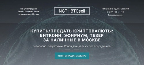 BTCsell.ru - Покупка\продажа Bitcoin, Ethereum, Tether за наличные R,$,€