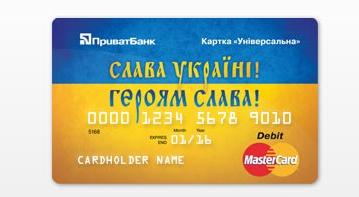 Банківські карти від ПриватБанку з патріотичним дизайном