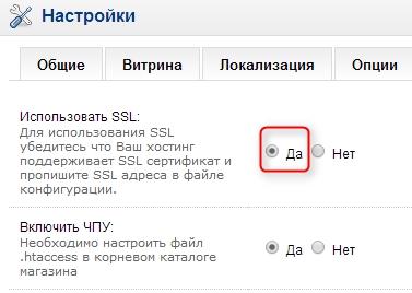 Установка SSL сертификата на opencart (ocStore)