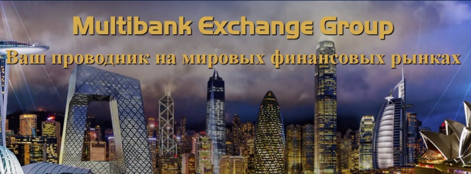 MultiBank Exchange Group - ru.mexgroup.com