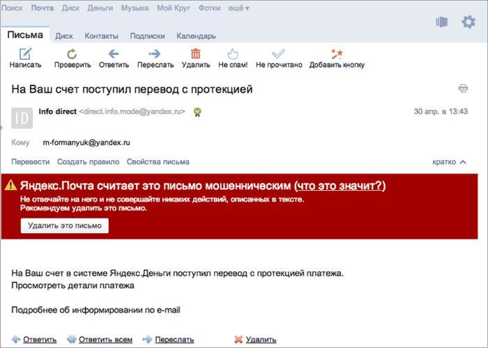 Як відрізнити лист Яндекс.Грошей від підробки: 7 головних ознак