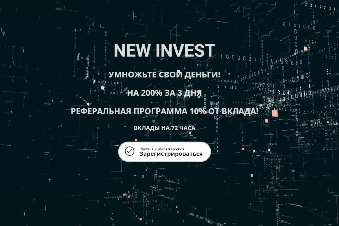 Инвестиционный проект с хорошей реферальной программой