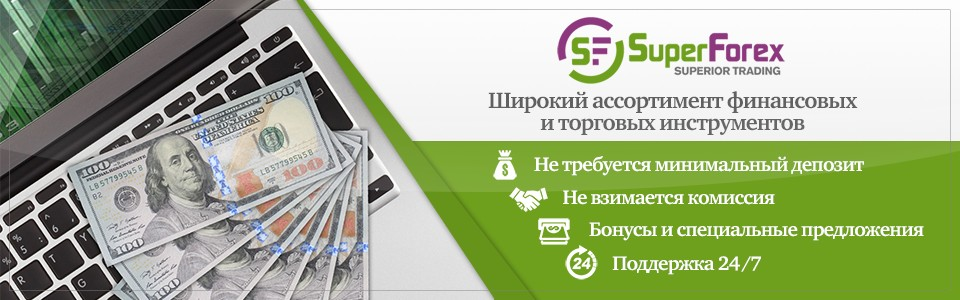 SuperForex - новости компании