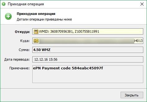 epn-webmoney.jpg