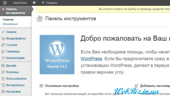 panel-administratora-wordpress.jpg