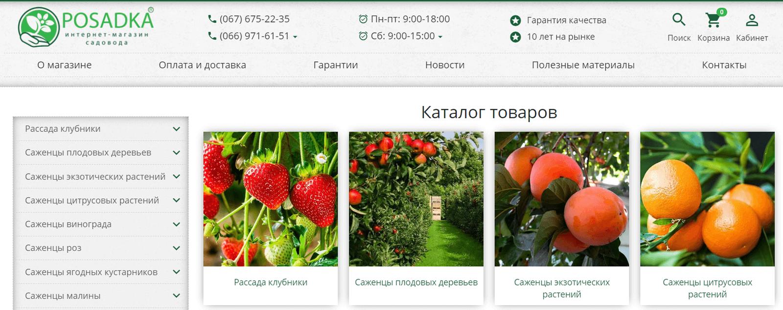Отзывы о магазине posadka.com.ua