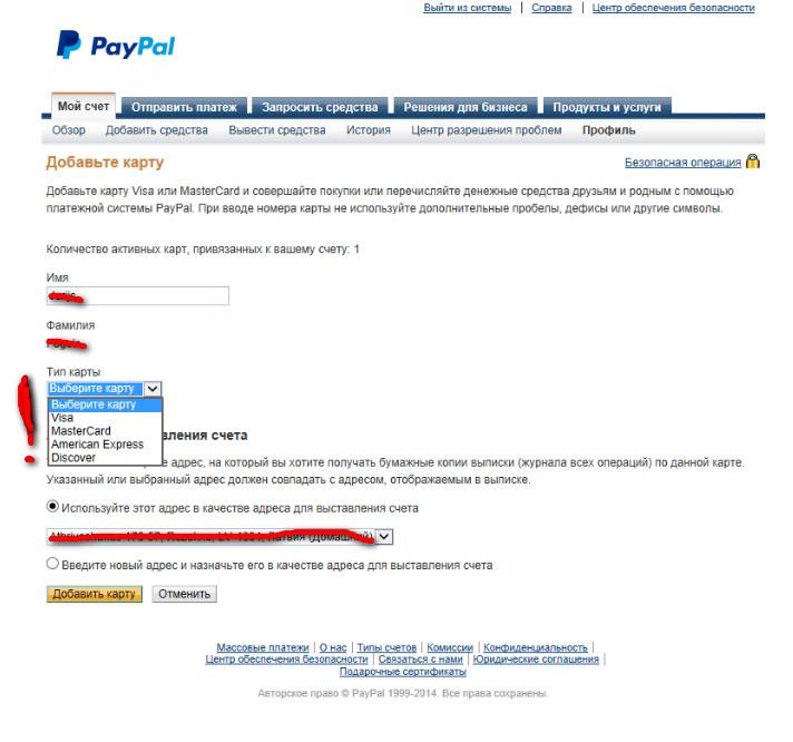 Как зарегистрироваться и добавить карту в PayPal