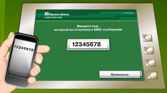 Мошенничество с картами ПриватБанка