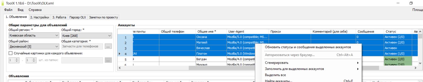 ToolX - программа для постинга объявлений на OLX