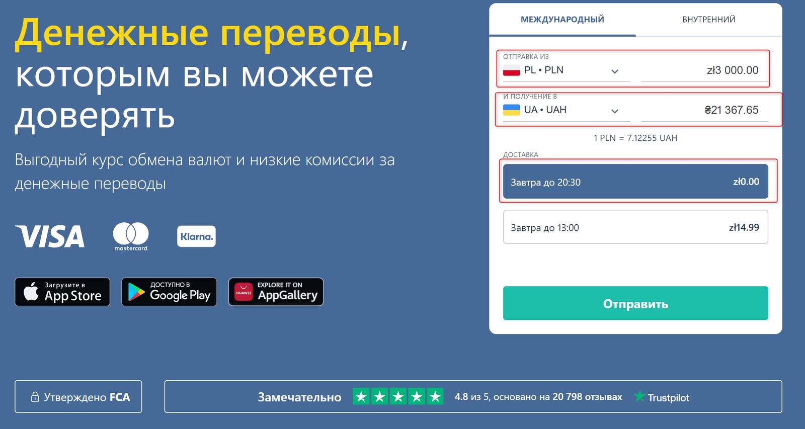 Как перевести деньги с Польши
