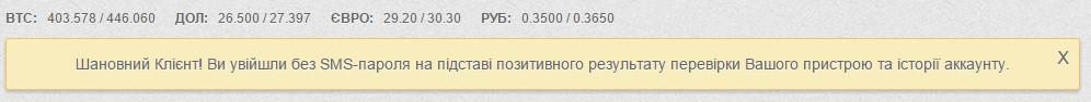 vhid-v-pryvat24-bez-sms.jpg