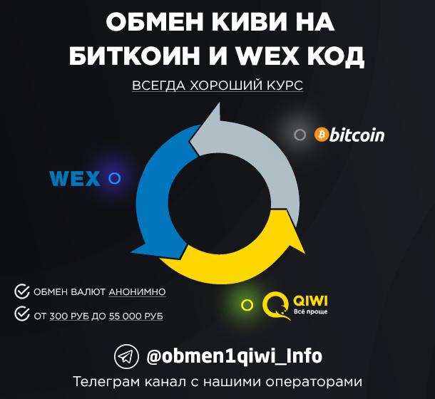 Обмен Валют от 300 руб до 55 000руб Qiwi на WEX код и Bitcoin