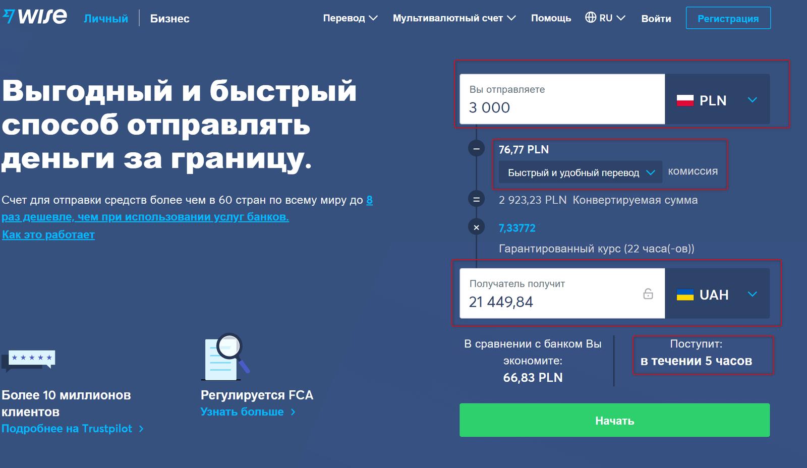 Як дешево перевести гроші з Польщі